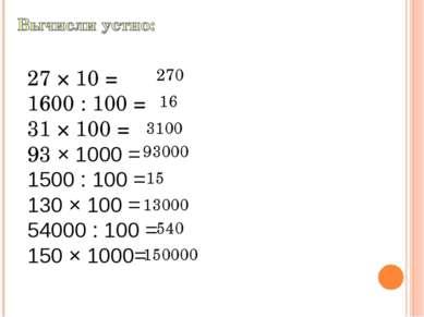 27 × 10 = 1600 : 100 = 31 × 100 = 93 × 1000 = 1500 : 100 = 130 × 100 = 54000 ...