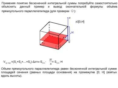 x H x [0;H] 0 x Применяя понятие бесконечной интегральной суммы попробуйте са...