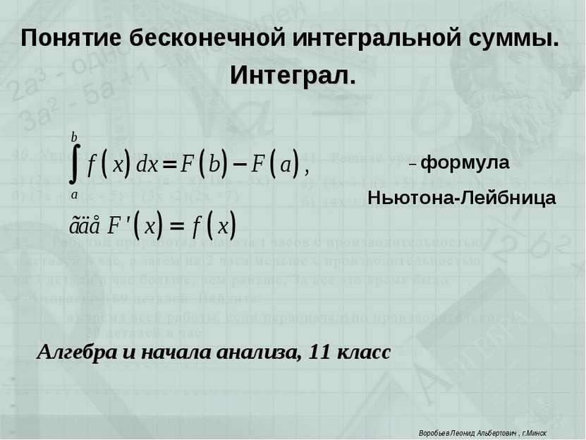 Алгебра и начала анализа, 11 класс Понятие бесконечной интегральной суммы. Ин...