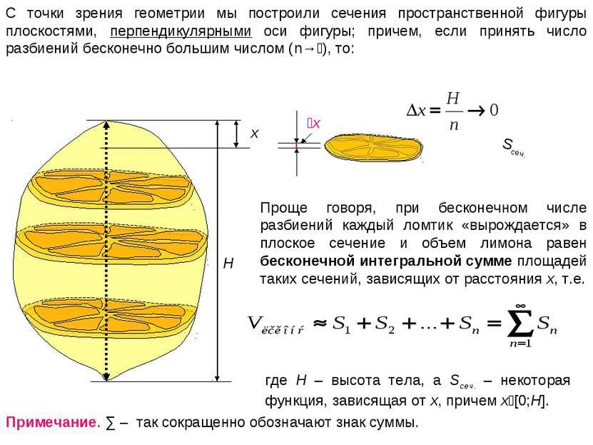 H x x С точки зрения геометрии мы построили сечения пространственной фигуры п...