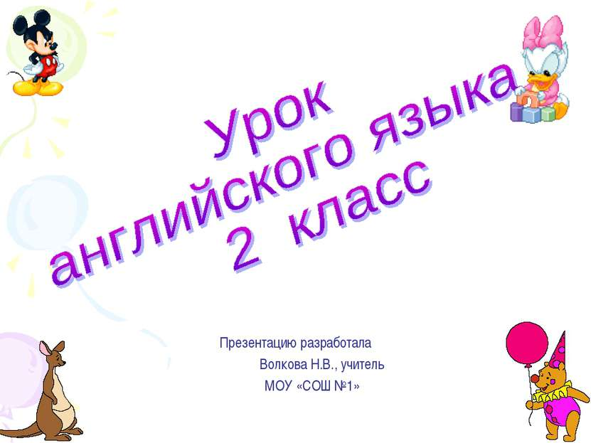 Презентацию разработала Волкова Н.В., учитель МОУ «СОШ №1»
