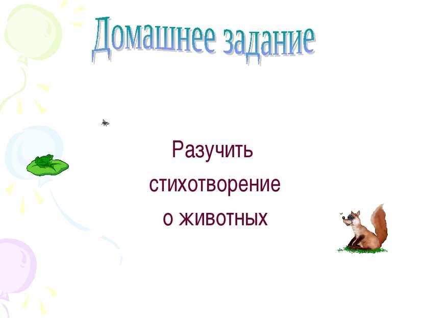 Разучить стихотворение о животных