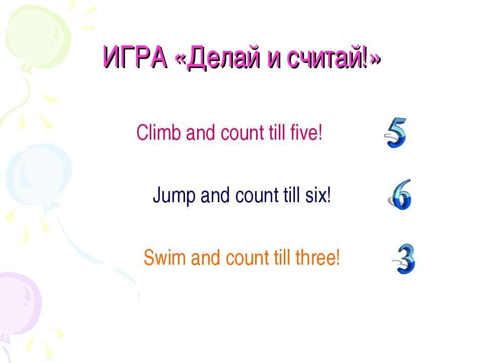 ИГРА «Делай и считай!» Climb and count till five! Jump and count till six! Sw...