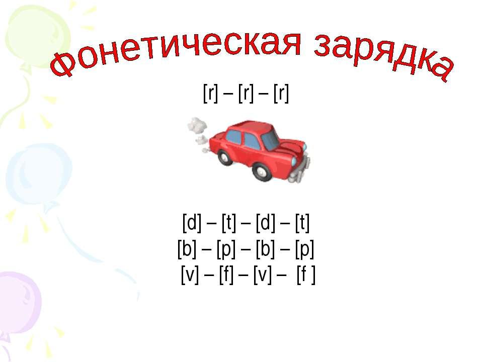 [r] – [r] – [r] [d] – [t] – [d] – [t] [b] – [p] – [b] – [p] [v] – [f] – [v] –...