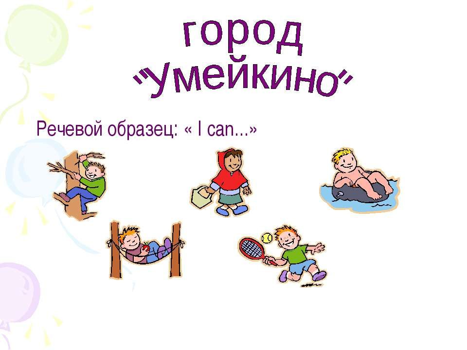Речевой образец: « I can...»