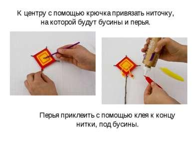 К центру с помощью крючка привязать ниточку, на которой будут бусины и перья....