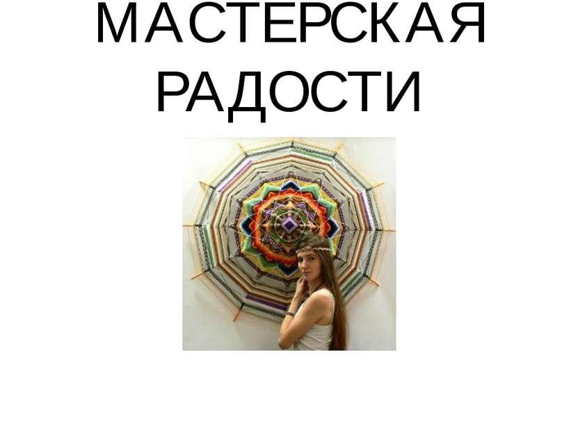 МАСТЕРСКАЯ РАДОСТИ