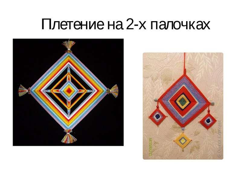 Плетение на 2-х палочках