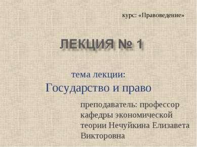 тема лекции: Государство и право курс: «Правоведение» преподаватель: профессо...