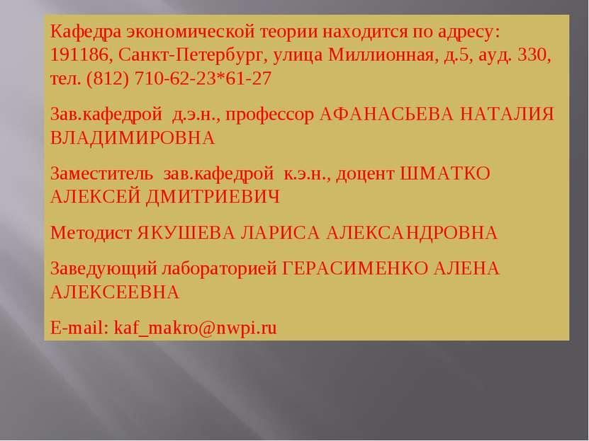 Кафедра экономической теории находится по адресу: 191186, Санкт-Петербург, ул...