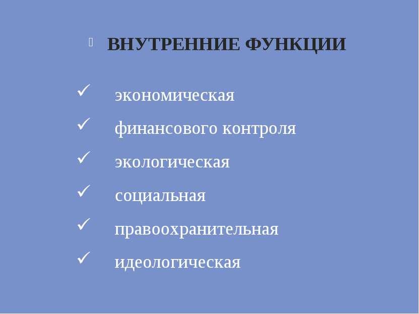 ВНУТРЕННИЕ ФУНКЦИИ экономическая финансового контроля экологическая социальна...