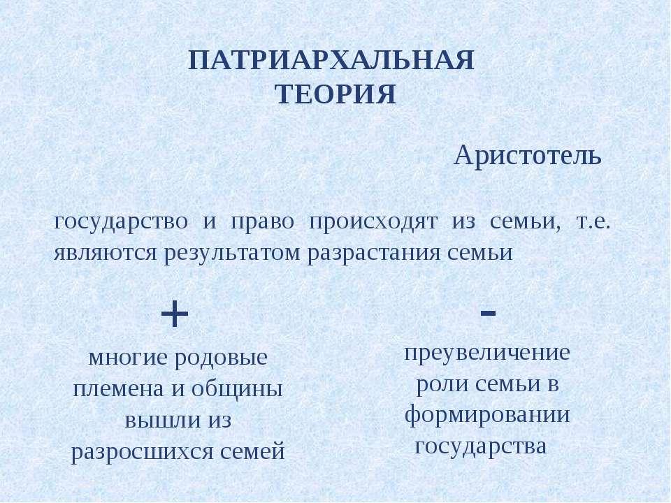 ПАТРИАРХАЛЬНАЯ ТЕОРИЯ Аристотель государство и право происходят из семьи, т.е...