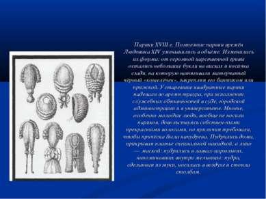 Парики XVIII е. Помпезные парики времён Людовика XIV уменьшились в объёме. Из...