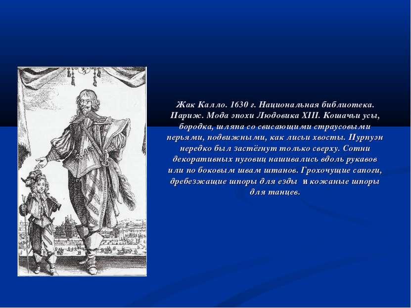 Жак Калло. 1630 г. Национальная библиотека. Париж. Мода эпохи Людовика XIII. ...