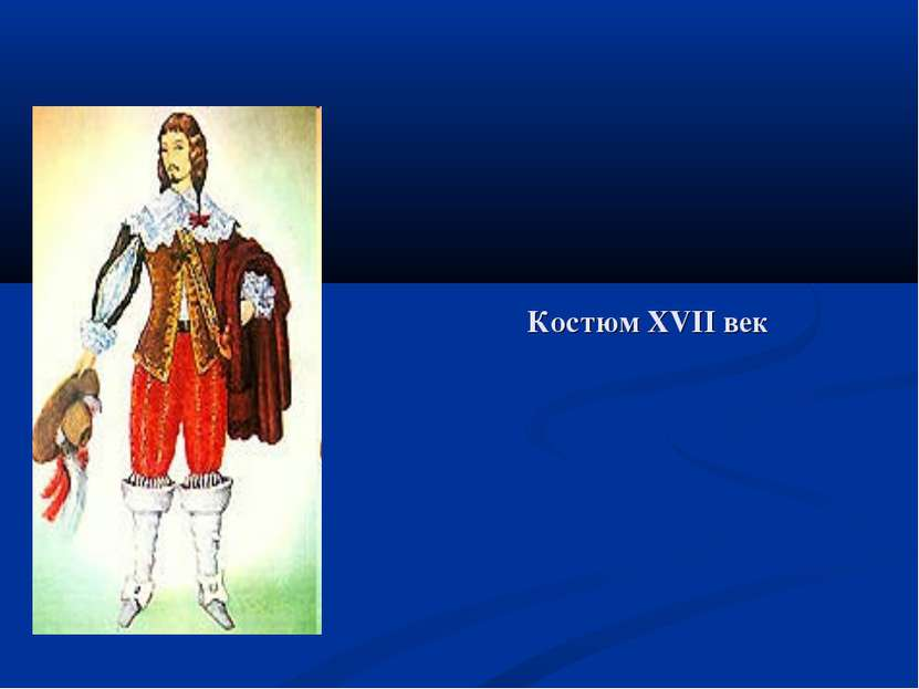 Костюм XVII век