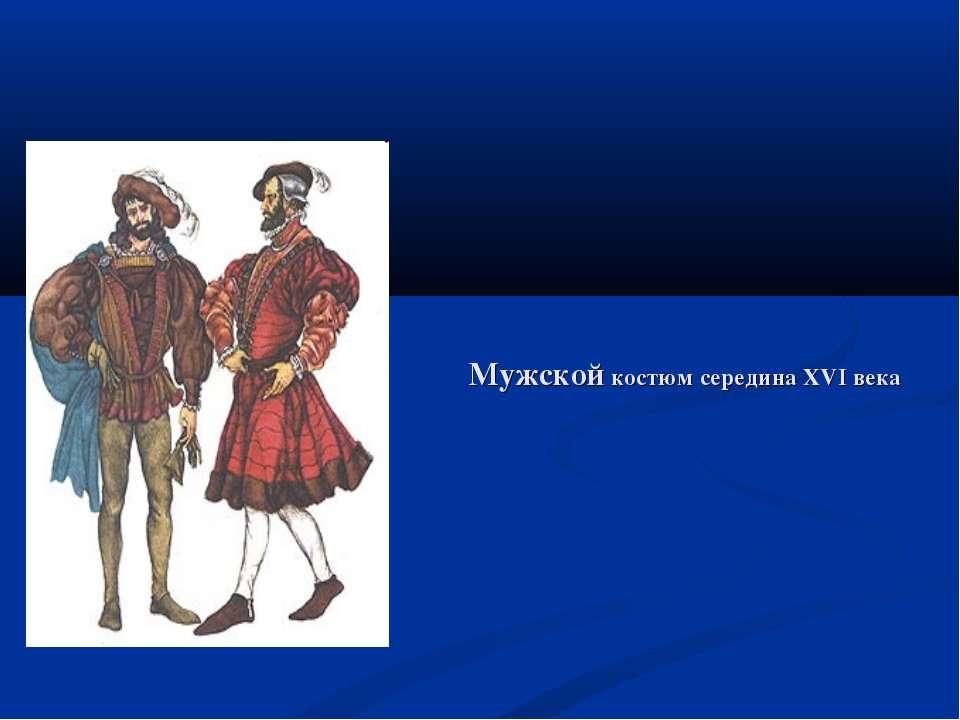 Мужской костюм середина XVI века