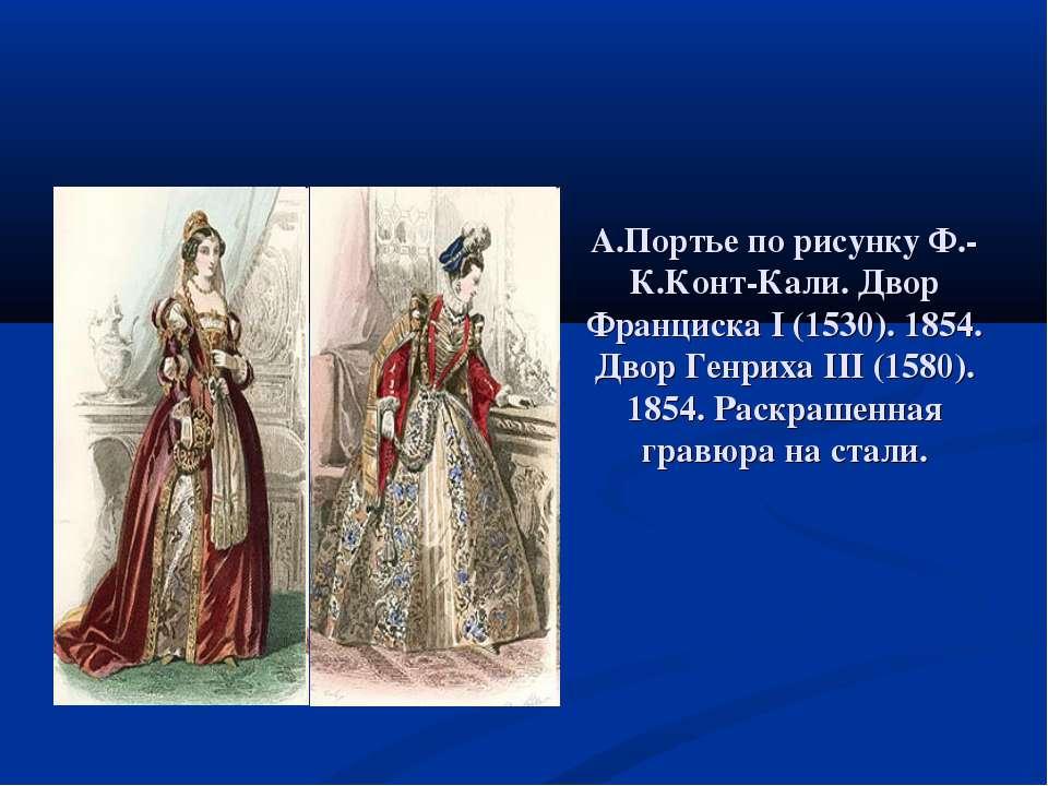 А.Портье по рисунку Ф.-К.Конт-Кали. Двор Франциска I (1530). 1854. Двор Генри...