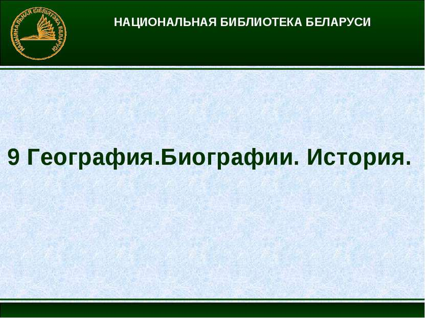 НАЦИОНАЛЬНАЯ БИБЛИОТЕКА БЕЛАРУСИ 9 География.Биографии. История.