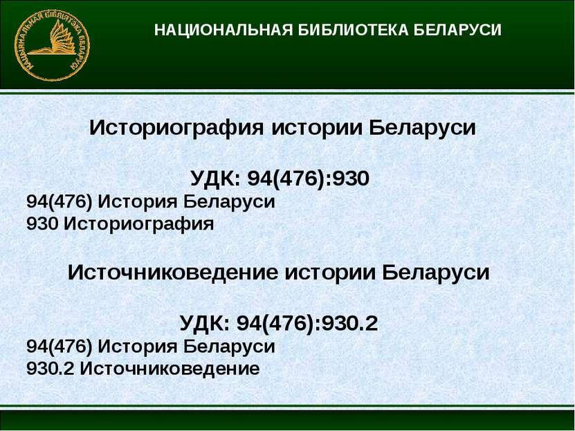 НАЦИОНАЛЬНАЯ БИБЛИОТЕКА БЕЛАРУСИ Историография истории Беларуси УДК: 94(476):...