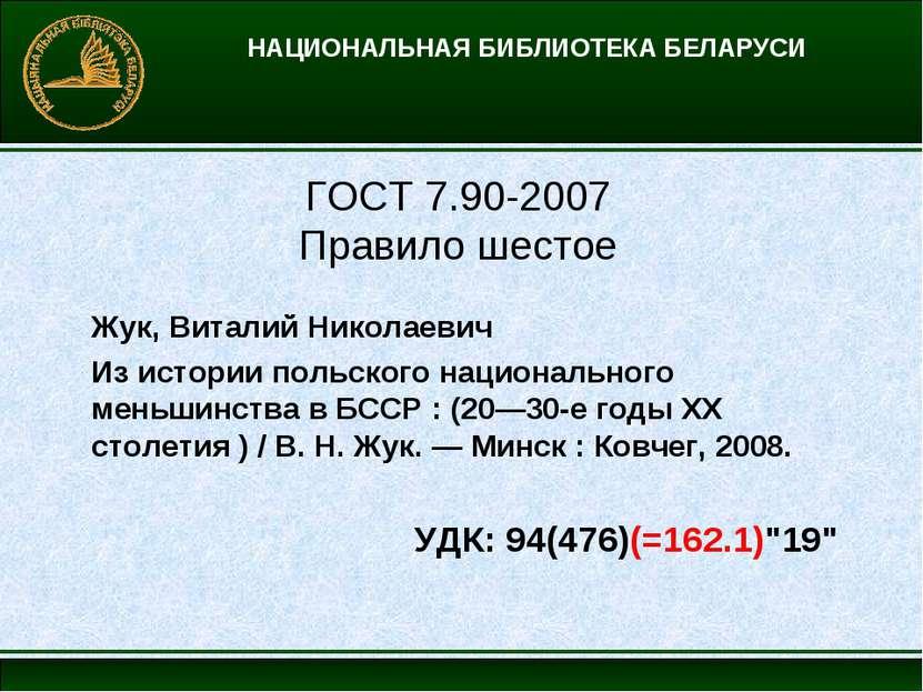 НАЦИОНАЛЬНАЯ БИБЛИОТЕКА БЕЛАРУСИ ГОСТ 7.90-2007 Правило шестое Жук, Виталий Н...