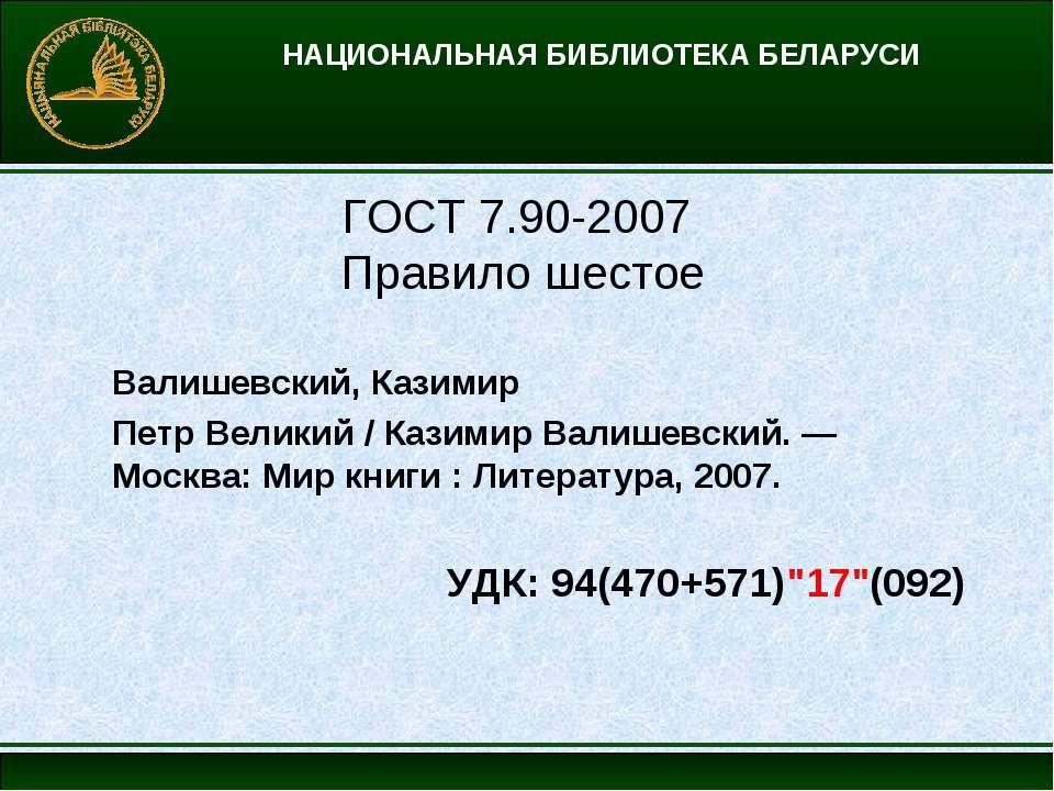 НАЦИОНАЛЬНАЯ БИБЛИОТЕКА БЕЛАРУСИ ГОСТ 7.90-2007 Правило шестое Валишевский, К...