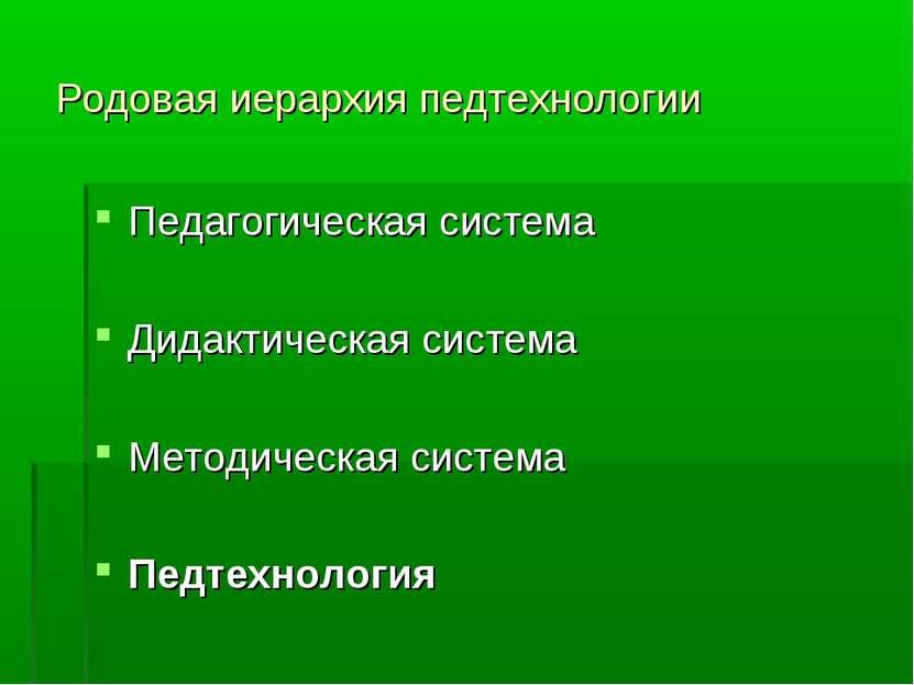 Родовая иерархия педтехнологии Педагогическая система Дидактическая система М...