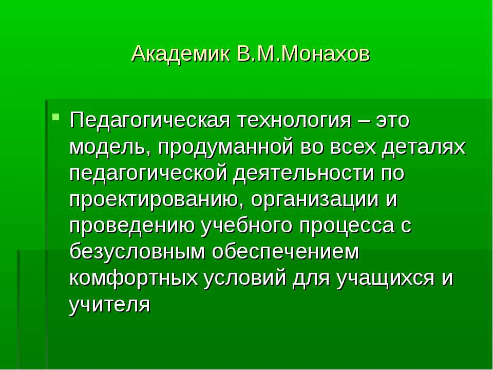 Академик В.М.Монахов Педагогическая технология – это модель, продуманной во в...