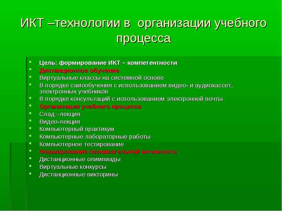 ИКТ –технологии в организации учебного процесса Цель: формирование ИКТ – комп...