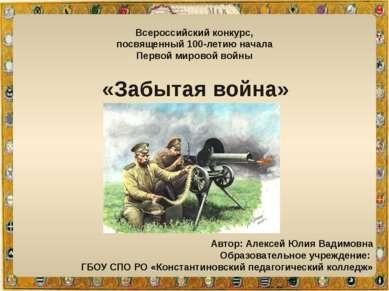 Всероссийский конкурс, посвященный 100-летию начала Первой мировой войны «Заб...