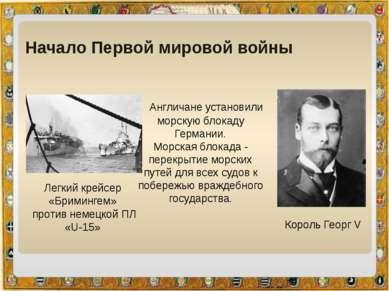 Король Георг V Англичане установили морскую блокаду Германии. Морская блокада...