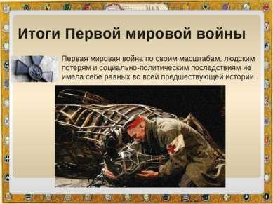 Итоги Первой мировой войны Первая мировая война по своим масштабам, людским п...