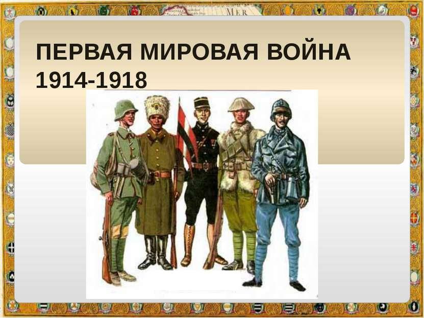 КЛАССНЫЙ ЧАС НА ТЕМУ ПЕРВАЯ МИРОВАЯ ВОЙНА 1914-1918 СКАЧАТЬ БЕСПЛАТНО