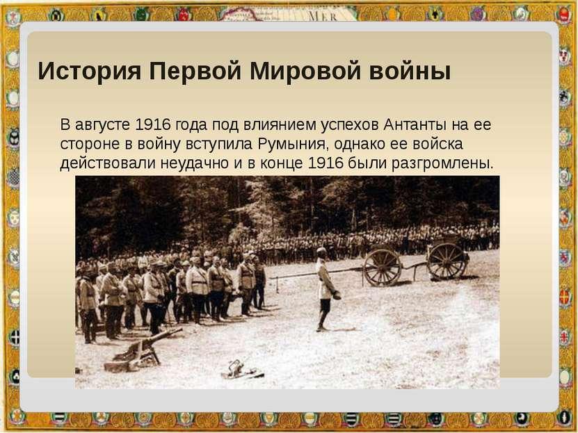 История Первой Мировой войны В августе 1916 года под влиянием успехов Антанты...