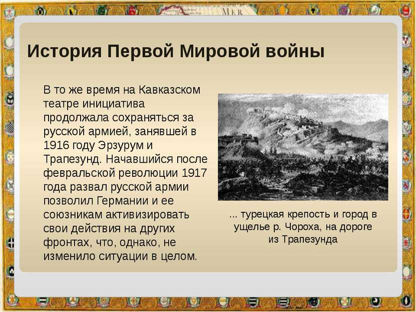 История Первой Мировой войны В то же время на Кавказском театре инициатива пр...