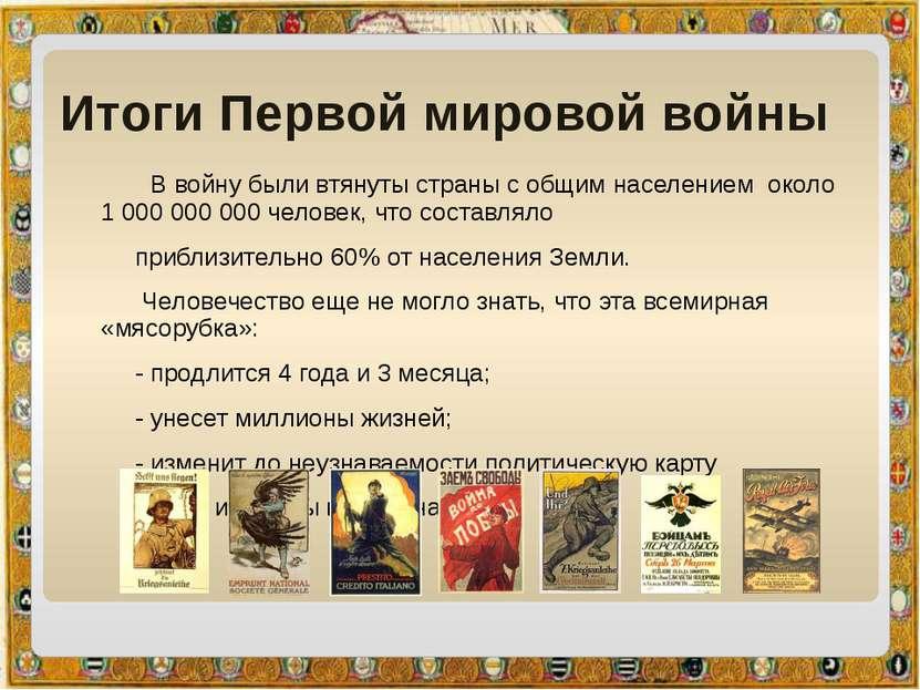 В войну были втянуты страны с общим населением около 1 000 000 000 человек, ч...