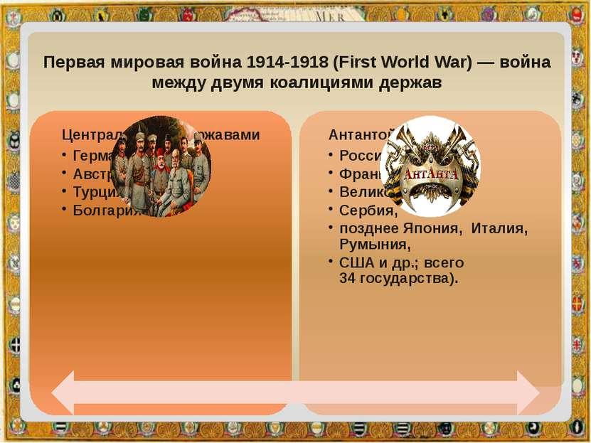 Первая мировая война 1914-1918(First World War) — война между двумякоалиция...
