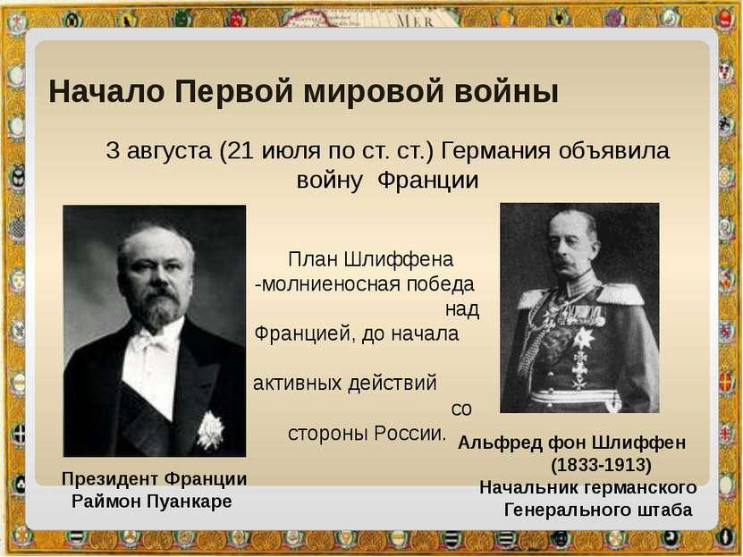 Начало Первой мировой войны 3 августа(21 июляпо ст. ст.) Германия объявила ...