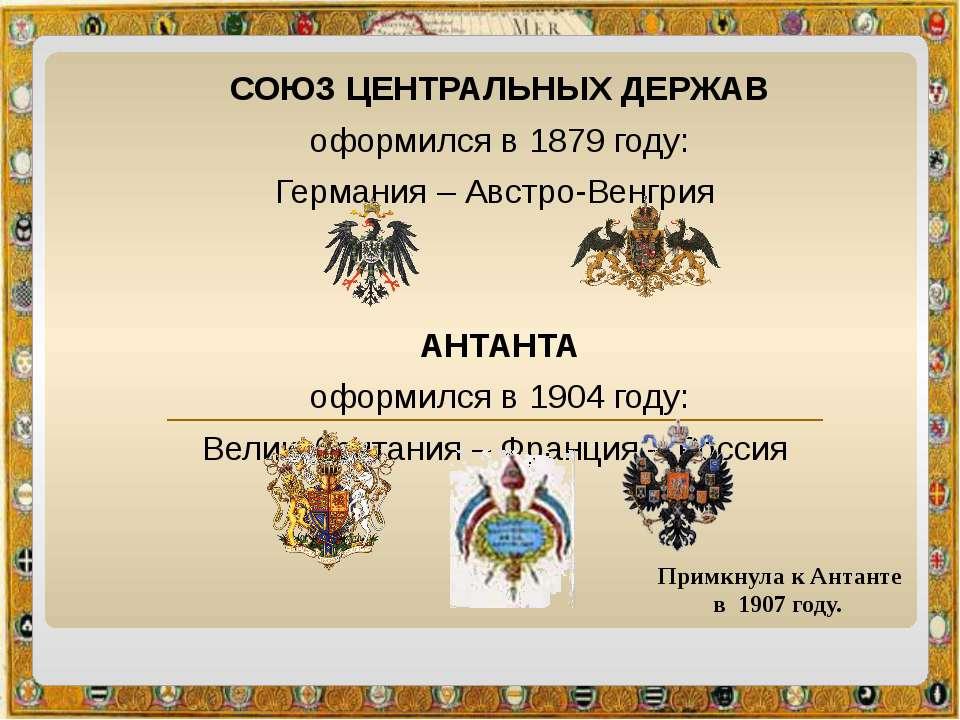 СОЮЗ ЦЕНТРАЛЬНЫХ ДЕРЖАВ оформился в 1879 году: Германия – Австро-Венгрия АНТА...