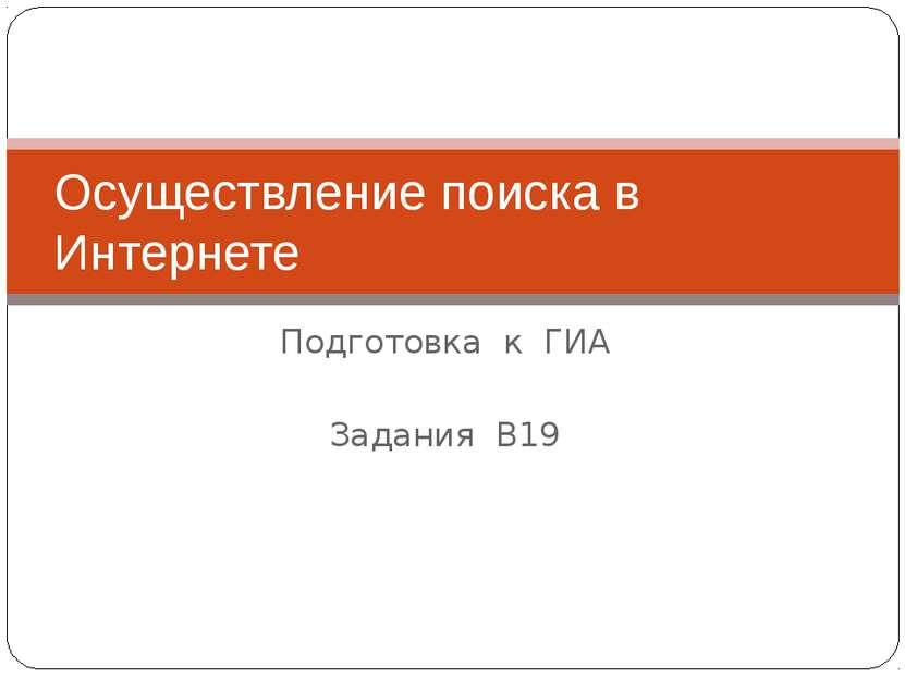 Подготовка к ГИА Задания В19 Осуществление поиска в Интернете