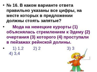 № 16. В каком варианте ответа правильно указаны все цифры, на месте которых в...