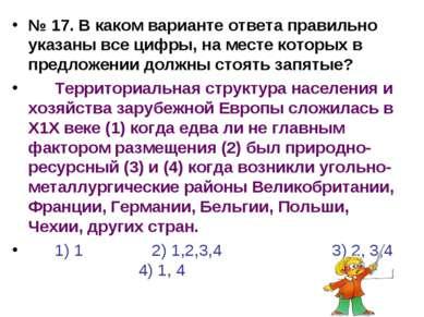 № 17. В каком варианте ответа правильно указаны все цифры, на месте которых в...