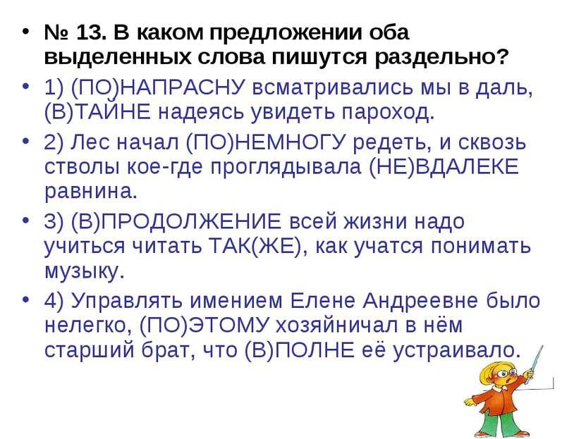 № 13. В каком предложении оба выделенных слова пишутся раздельно? 1) (ПО)НАПР...