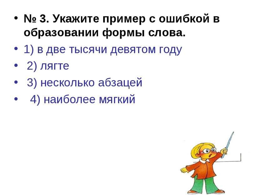 № 3. Укажите пример с ошибкой в образовании формы слова. 1) в две тысячи девя...