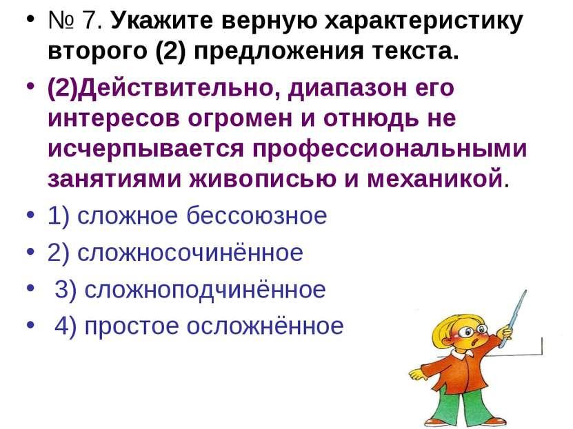 № 7. Укажите верную характеристику второго (2) предложения текста. (2)Действи...