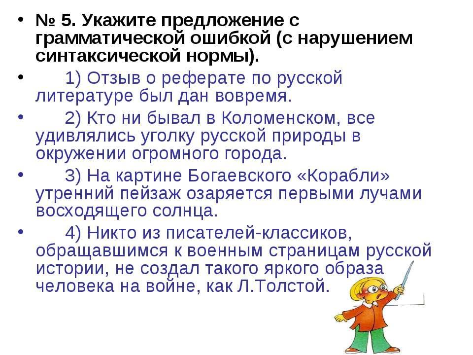 № 5. Укажите предложение с грамматической ошибкой (с нарушением синтаксическо...