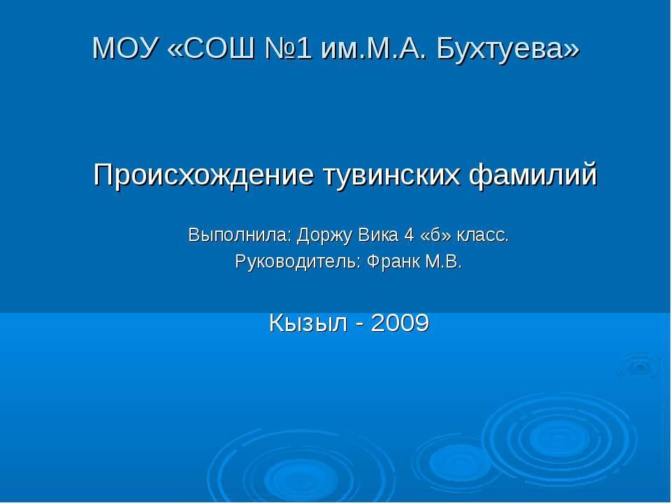 МОУ «СОШ №1 им.М.А. Бухтуева» Происхождение тувинских фамилий Выполнила: Дорж...