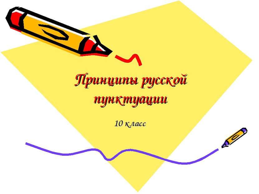 Принципы русской пунктуации 10 класс