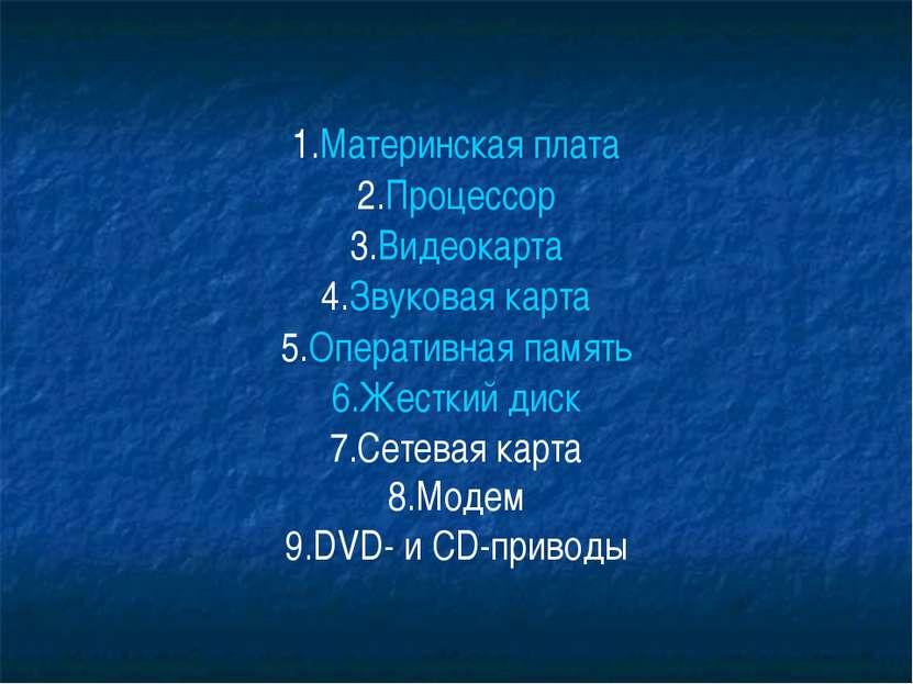 1.Материнская плата 2.Процессор 3.Видеокарта 4.Звуковая карта 5.Оперативная п...