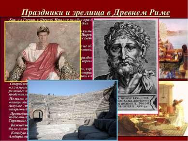 Праздники и зрелища в Древнем Риме Как и в Греции, в Древней Италии ни один п...