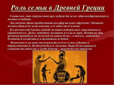 Роль семьи в Древней Греции Считалось, что супружество преследует две цели: о...
